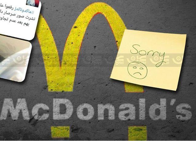 صحيفة: ماكدونالدز تسجن سعودياً أبلغ عن وجود صرصور في المطعم | أريبيان بزنس
