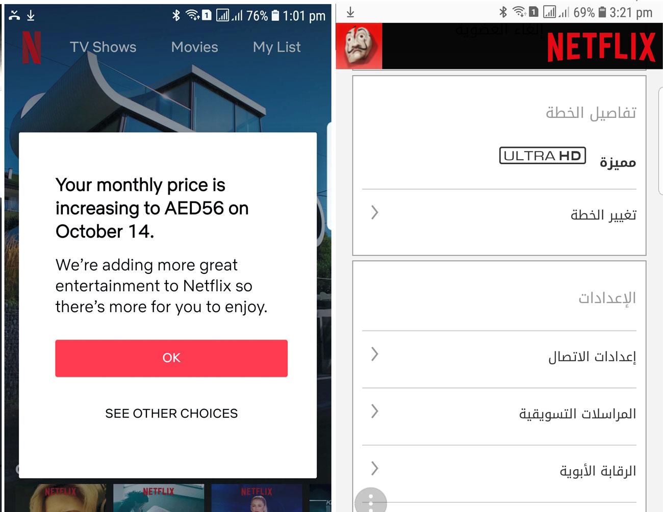 نتفليكس ترفع أسعار اشتراكاتها في الإمارات أريبيان بزنس