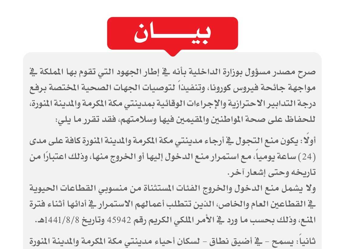 حظر التجوال 24 ساعة في مكة والمدينة اعتبارا من اليوم   أريبيان بزنس