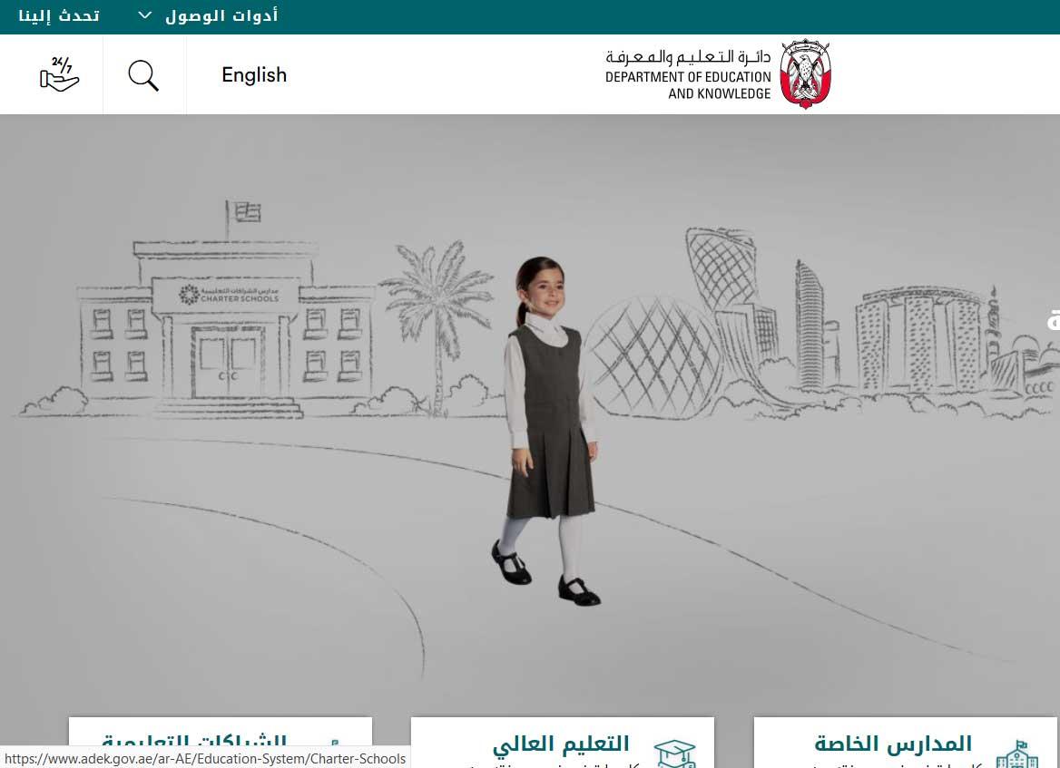الإمارات: على المدارس الخاصة رد رسوم الحافلات وتخفيض الرسوم الدراسية   أريبيان بزنس