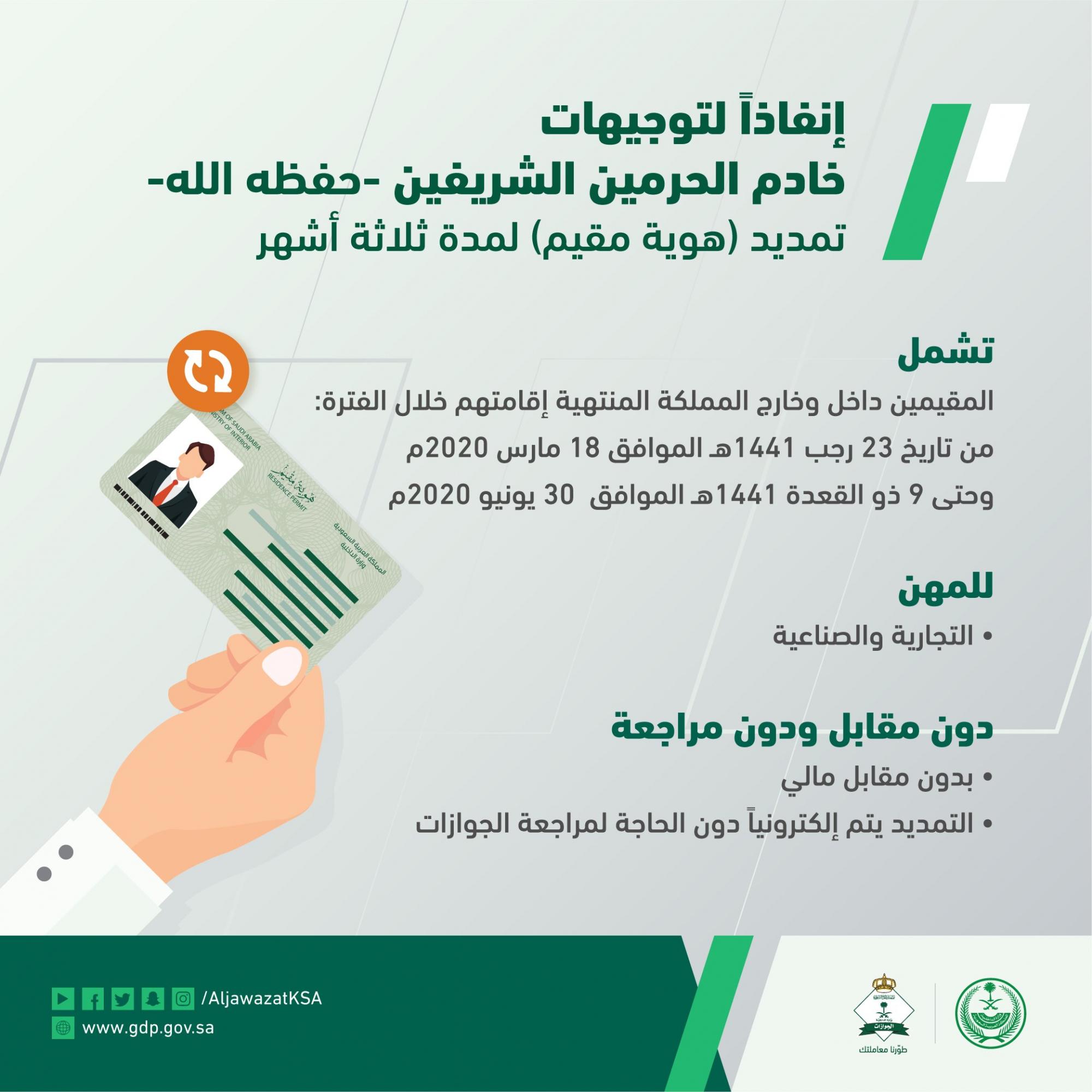 مجانا، السعودية تبدأ بتمديد إقامة الوافدين داخل وخارج  السعودية   أريبيان بزنس