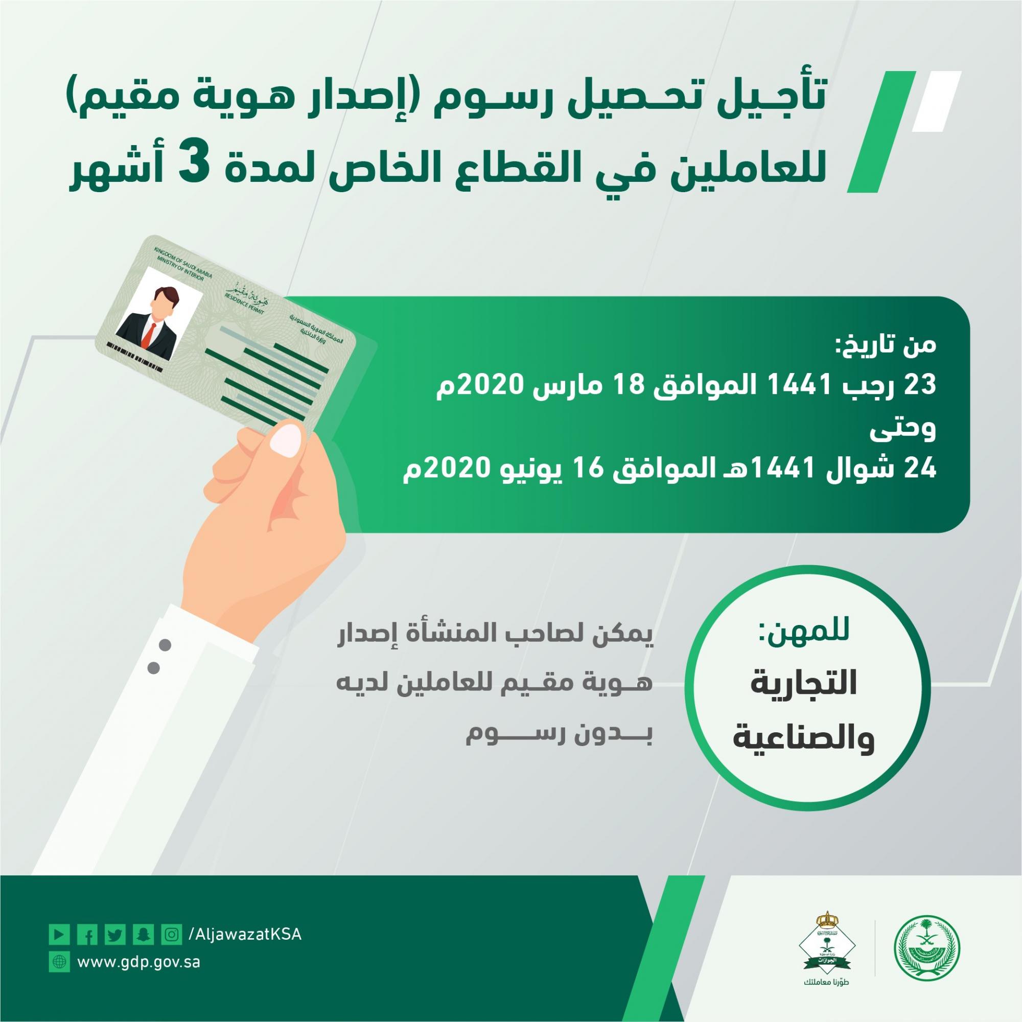 مجانا لثلاثة أشهر تمدبد هوية مقيم لمدة ثلاثة أشهر لمن هم داخل وخارج السعودية أريبيان بزنس