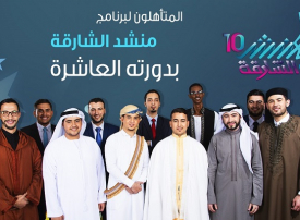 منشد الشارقة يعلن الأصوات المتأهلة للمنافسات النهائية لدورته العاشرة