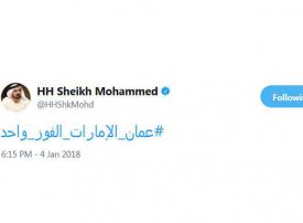 محمد بن راشد يطلق وسم #عمان_الإمارات_الفوز_واحد