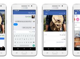 تسوق إلكتروني من فيسبوك في بعض الدول العربية
