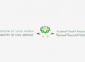 الخدمة المدنية السعودية تستعد لإعلان الجدولة الزمنية للوظائف