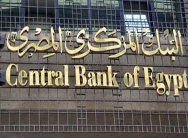 عوائد أذون الخزانة المصرية تهبط لأدنى مستوياتها منذ تعويم العملة