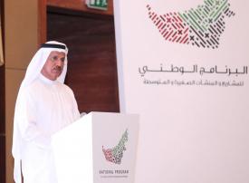 الإمارات تطلق المنصة الإلكترونية للبرنامج الوطني للمشاريع الصغيرة والمتوسطة