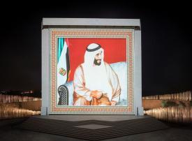 الإمارات تدشِّن صرح زايد المـؤسس