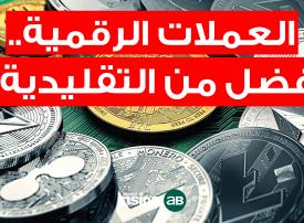 بالفيديو: العملات الرقمية أو التقليدية.. أيهما أفضل؟
