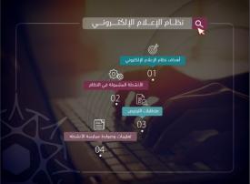 الإمارات: لأول مرة، إصدار نظام الإعلام الإلكتروني