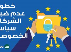بالفيديو: خطورة عدم ضبط الشركات سياسة الخصوصية