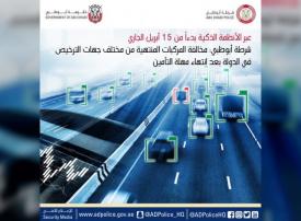 مخالفة السيارات منتهية الترخيص اعتبارا من منتصف أبريل في أبوظبي