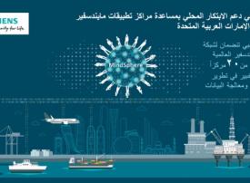 سيمنس تتوسع في الشرق الأوسط مع استثمارات بقيمة 500 مليون دولار