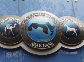 انتصار تاريخي للبنك العربي أمام المحكمة العليا الأمريكية