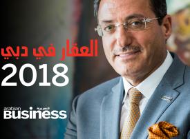 موفق القداح: عقارات دبي في 2018