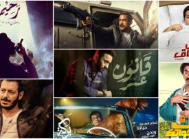 بالصور: مسلسلات رمضان 2018