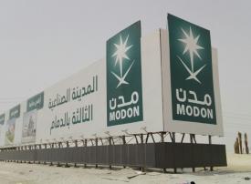 ريال واحد أجرة المتر المربع في المناطق الصناعية السعودية