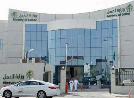 السعودية: بحث حرية التنقل الوظيفي والخروج والعودة للعمالة الوافدة