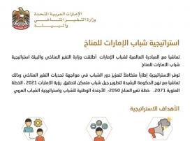 الزيودي يطلق استراتيجية شباب الإمارات للمناخ