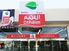 أسواق العثيم تفتتح الفرع 208 في السعودية