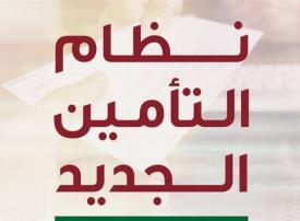الإمارات: إصدار وثيقة التأمين عند تقديم طلب تصريح العمل اعتبارا من 15 أكتوبر