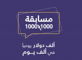 منصة «مدرسة» تطلق مسابقة 1000×1000 اليومية بمجموع جوائز مليون دولار