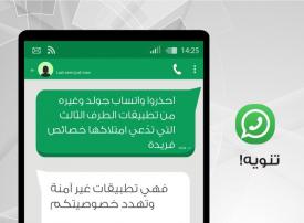 تنظيم الاتصالات الإماراتية تحذر من «واتساب غولد»