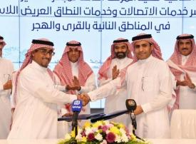 الاتصالات السعودية تبرم اتفاق المرحلة الثالثة لخدمات المناطق النائية