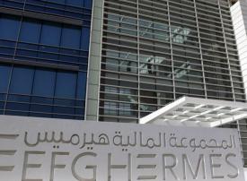 هيرميس المصرية تسعى لدخول أنشطة التأمين والتمويل العقاري