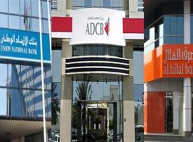 اندماج بنك أبوظبي التجاري وبنك الاتحاد الوطني ومصرف الهلال بأصول 420 مليار درهم