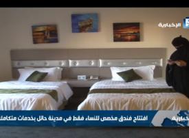 فيديو: افتتاح فندق خاص بالنساء في السعودية