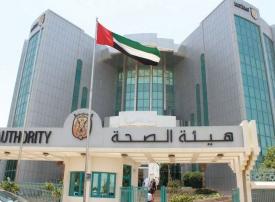 صحة الإمارات تحذر من 75 مستحضراً تحوي كلوركسيدين