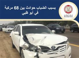 بسبب الضباب.. حوادث بين 68 مركبة في أبوظبي