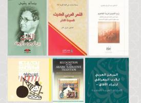 المغربي بنسالم حميش يفوز بجائزة الشيخ زايد للكتاب في الآداب