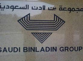 من هم أعضاء مجلس إدارة مجموعة بن لادن السعودية ومن يملكها؟