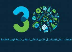 سيسكو: ما هي تطلعات سكان الإمارات في الذكرى الثلاثين لانطلاق شبكة الويب العالمية؟