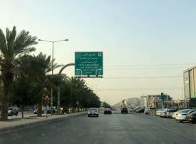 إطلاق اسم الأمير محمد بن سلمان على أحد أهم شوارع الرياض