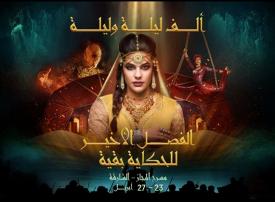 ألف ليلة وليلة: أضخم عرض فني عالمي بمسرح المجاز