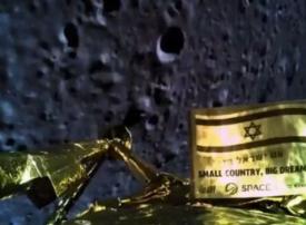 إسرائيل تفشل في أن تصبح رابع دولة تهبط على سطح القمر