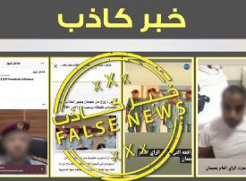 شرطة عجمان تنفي إشاعة متداولة حول جريمة«الكلاب المغتصبة»