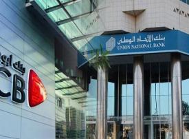اندماج بنكي أبوظبي التجاري والاتحاد الوطني يدخل حيز التنفيذ غدا الأربعاء