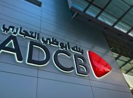 مجموعة بنك أبوظبي التجاري تبدأ التداول رسميا
