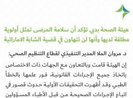 في واقعة الشابة الإماراتية.. إيقاف العمليات الجراحية في مركز فيرست ميد الطبي