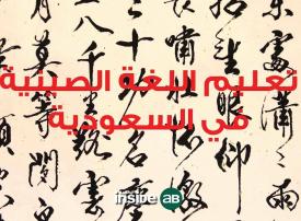 السعودية تطلق منصة التطوير المهني لتعليم اللغة الصينية هانيو تجريبياً