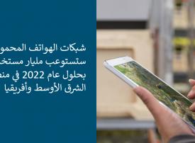 شبكات الهواتف المحمولة ستستوعب مليار مستخدم بحلول 2022 في المنطقة العربية