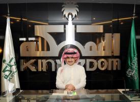 الوليد بن طلال: السعر الحالي لسهم شركة المملكة القابضة غير عادل