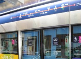 طرق دبي تعلن عن تغيير موقع عربة النساء والأطفال في قطارات المترو