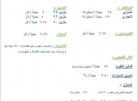 كم أصبحت أسعار الوقود في مصر بعد رفعها للمرة الرابعة منذ 2014؟