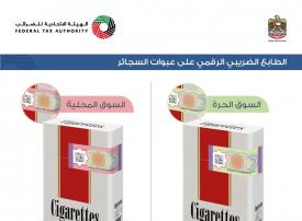 حظر تداول السجائر بدون الطوابع الضريبية الحمراء بأسواق الإمارات من أغسطس